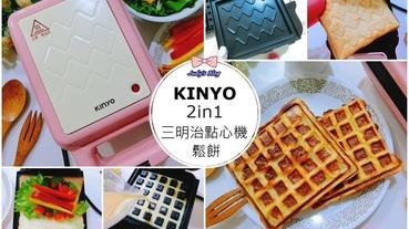【3C時尚生活。熱壓吐司機】「KINYO」2in1三明治點心機|鬆餅機|熱壓三明治機|每日製作療癒點心料理輕鬆上手!