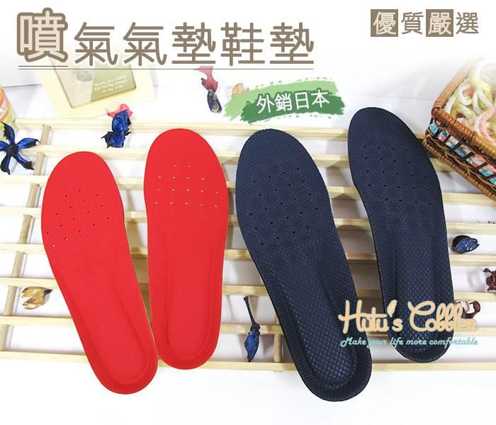○糊塗鞋匠○ 優質鞋材 C10 台灣製造 噴氣氣墊鞋墊 專利 外銷日本 噴氣透氣