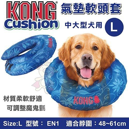 *King Wang*美國KONG Cushion氣墊軟頭套《L(EN1)適合中大型犬用》寵物防舔頭套 頸圈