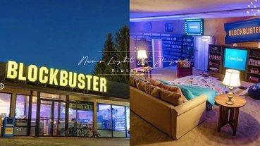 美國「百視達」最後一間門市歇業!與Airbnb推告別旅宿,4美元即可追劇到天亮