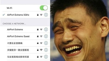 大陸網友奇葩的 WIFI 名稱 TOP 8! 讓你不注意也難...