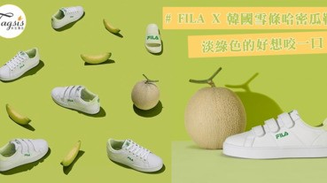 穿起來會有淡淡的哈密瓜味?FILA X 메로나聯名哈密瓜鞋,再不買就被人搶購一空啦!