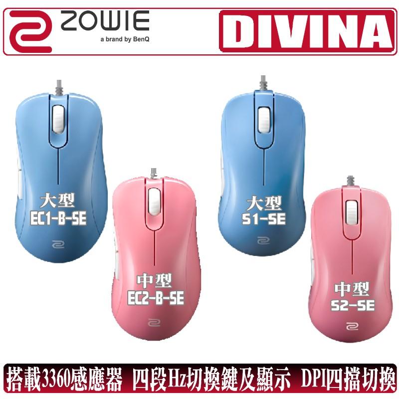 ZOWIE EC1-B-SE EC2-B-SE S1-SE S2-SE DIVINA 電競 光學 滑鼠