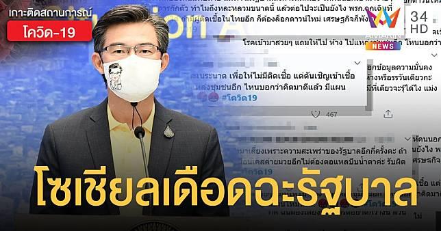 แฮชแท็ก #โควิด19 พุ่งปรี๊ด ชี้คนไทยพยายามแทบตาย สุดท้ายรัฐฯ เชิญเชื้อเข้าประเทศ