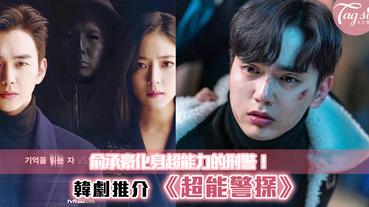 最新韓劇《超能警探》~懸疑劇情加上超能力,男主角俞承豪超吸精!