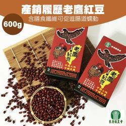 東港農會 產銷履歷老鷹紅豆 (600g-包) 2包一組