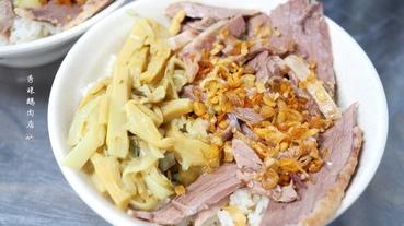【嘉義美食】♥秀珠鵝肉店♥文化路夜市隱藏版美食.傳成兩代的美味鵝肉飯.必點CP值超高的下水湯,一碗30料爆炸多!