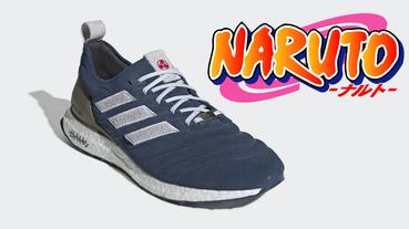 新聞分享 / 第六代火影參上 adidas x NARUTO 火影忍者 這雙是哪位人物?