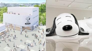 東京「史努比博物館」正式回歸!八米長趴睡史努比、特色餐點、購票方式全公佈