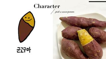 日本超準「地瓜心理測驗」,從吃地瓜方式看出你的優缺點!