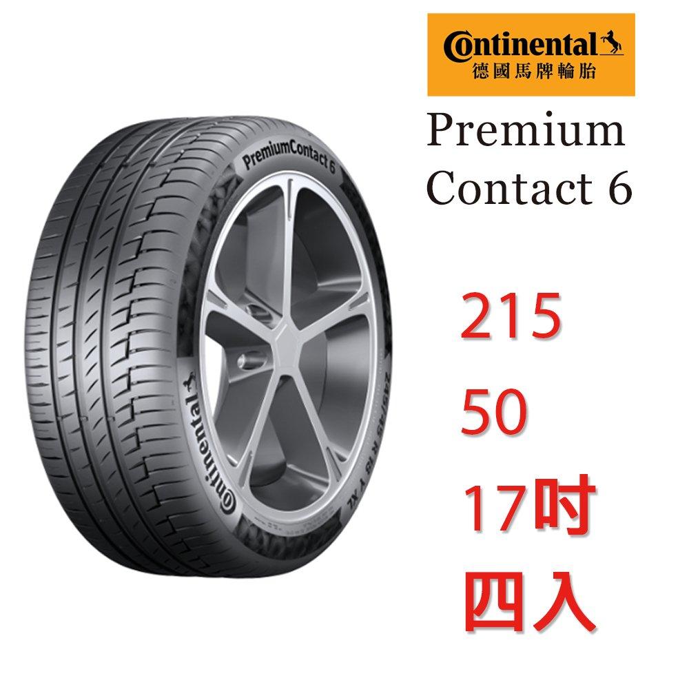 德國馬牌 PC6 215/50/17 91Y 輪胎 - 四入