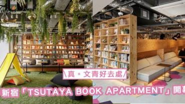 真。文青好去處!新宿TSUTAYA BOOK APARTMENT 書店公寓開幕〜
