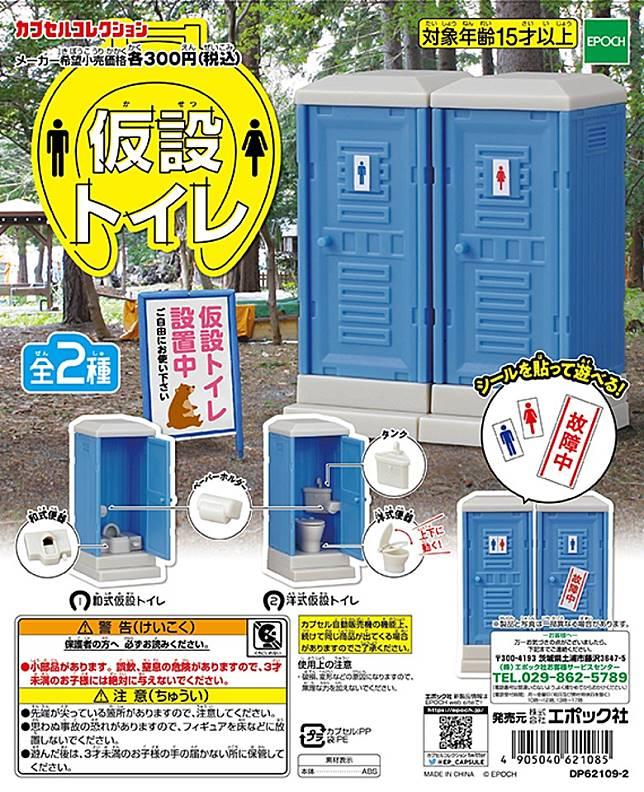 除了廁所外,還隨蛋附送了男廁女廁及維修標示貼紙。(互聯網)