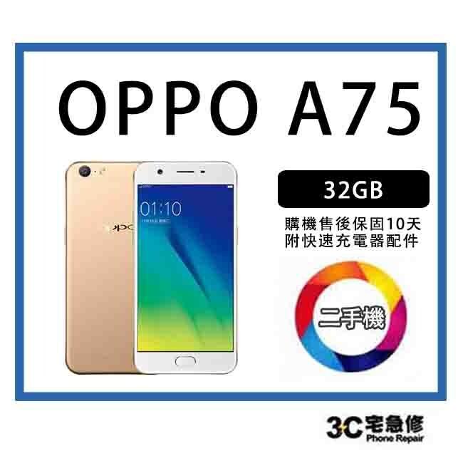 二手oppo oppo a75 32gb 附配件 售後保固10天 手機規格 型號 a75 顏色 金 主相機畫素1600 萬畫素 手機外觀 如圖 保固期限 保固10天 容量 32gb cpumt6763