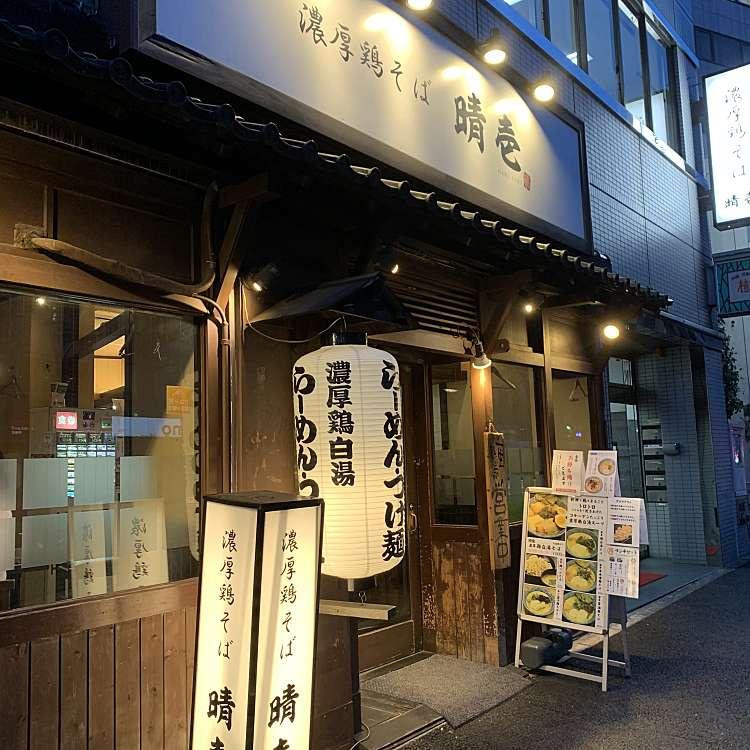 実際訪問したユーザーが直接撮影して投稿した住吉町ラーメン専門店濃厚鶏そば 晴壱の写真