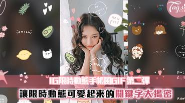 手帳風限時動態GIF!5個超Q插畫關鍵字推薦~