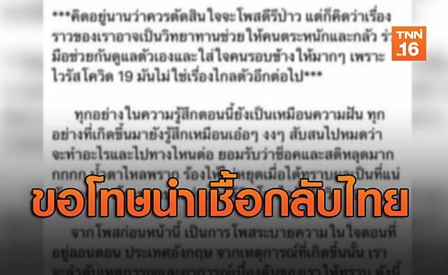 นักศึกษาไทยในลอนดอนติดโควิดน้ำตาไหล ขอโทษนำเชื้อกลับประเทศ