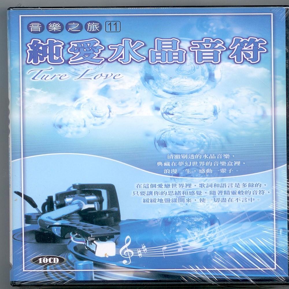 音樂之旅-11/純愛水晶音符 10CD