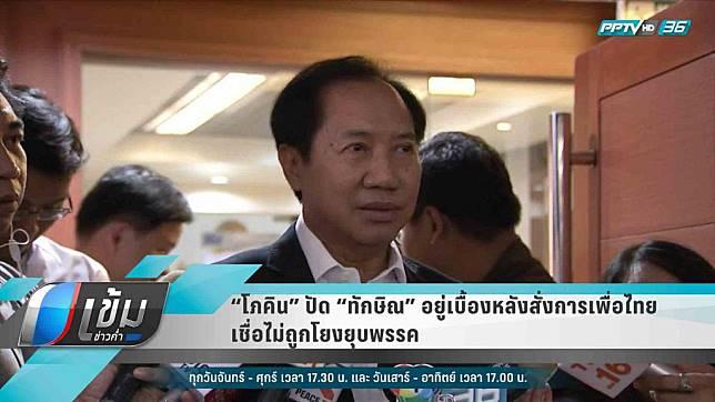 """""""โภคิน"""" ปัด """"ทักษิณ"""" อยู่เบื้องหลังสั่งการเพื่อไทย เชื่อไม่ถูกโยงยุบพรรค"""