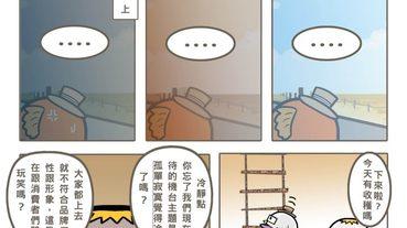 《扭蛋雞漫畫》第16話