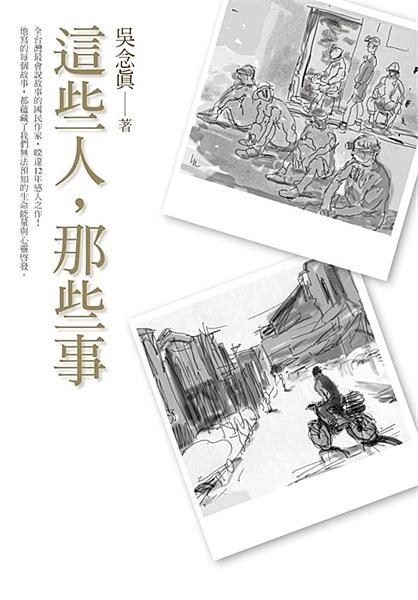 吳念真累積多年、珍藏心底的體會與感動。 全台灣最會說故事的國民作家,暌違12年感...