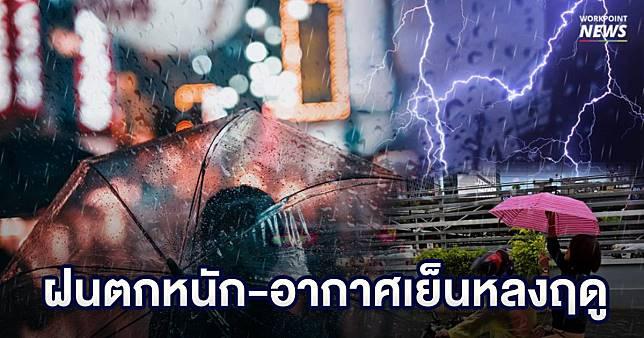 เตือน 19-25 ก.ย. สภาพอากาศแปรปรวนฝนตกหนัก จากนั้นอุณหภูมิลดฮวบ 3-5 องศา