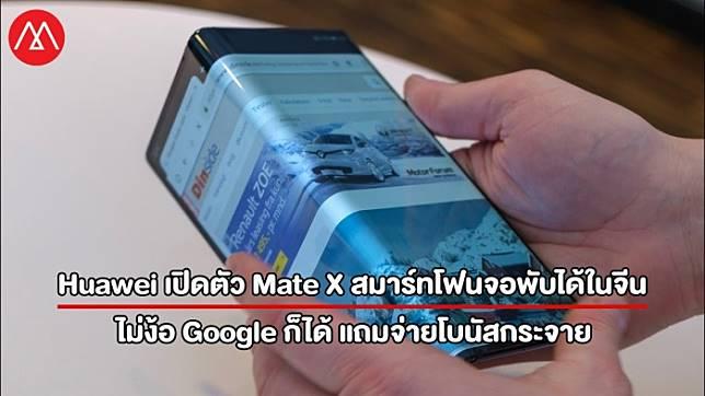 Huawei ไม่สนไม่ง้อ Google ดันมือถือจอพับได้ในจีนสร้างกำไรแถมแจกโบนัสสนั่น