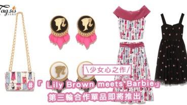 少女心之作!「 Lily Brown meets Barbie」合作企劃第三輪單品即將推出,芭比粉絲準備要燒錢了〜