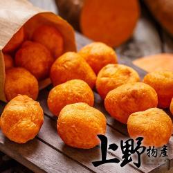 【上野物產】黃金地瓜球-芋頭內餡(300g±10%/包) x10包
