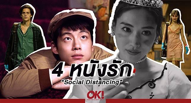 4 หนังรัก Social Distancing จะเป็นอย่างไร...เมื่อรักไม่อาจสัมผัสกันได้