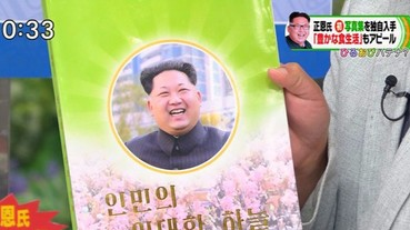金正恩第一本個人寫真集《人民偉大的天空》 北韓機場限定發行!