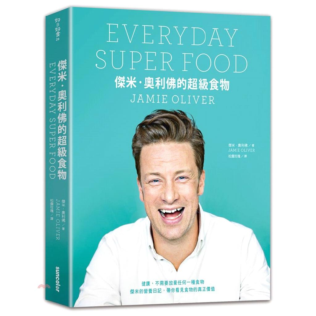 書名:傑米.奧利佛的超級食物系列:好日好食定價:680元ISBN13:9789863426004替代書名:EVERYDAY SUPER FOOD出版社:三采文化作者:傑米.奧利佛譯者:松露玫瑰裝訂/頁