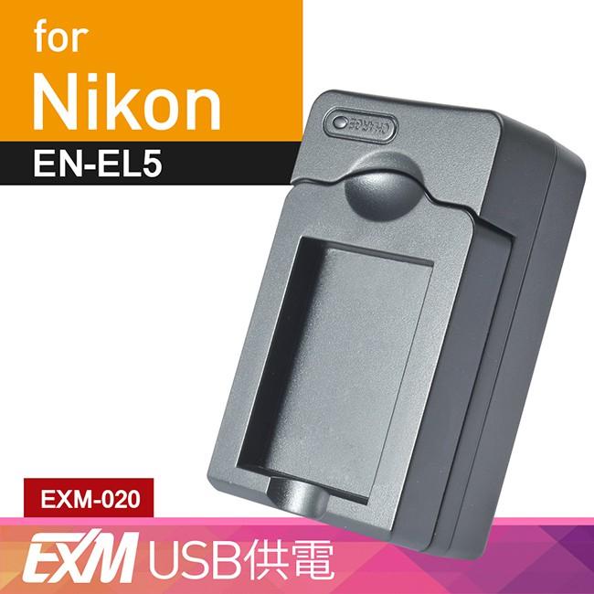隨身充電器 for Nikon EN-EL5 (EXM-020)適用型號EXM系列充電器設計有專款專用與一款多用的型號對應,顧客毋需多慮這只是一個相對便利設計的充電器,只要確認標示電池型號與您的電池相