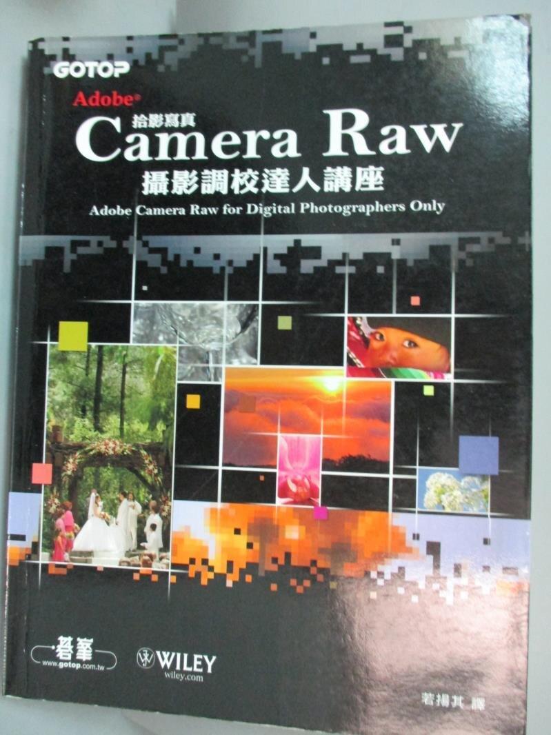 【書寶二手書T7/攝影_HGX】CAMERA RAW攝影調校達人講座_峰資訊股份有限公司