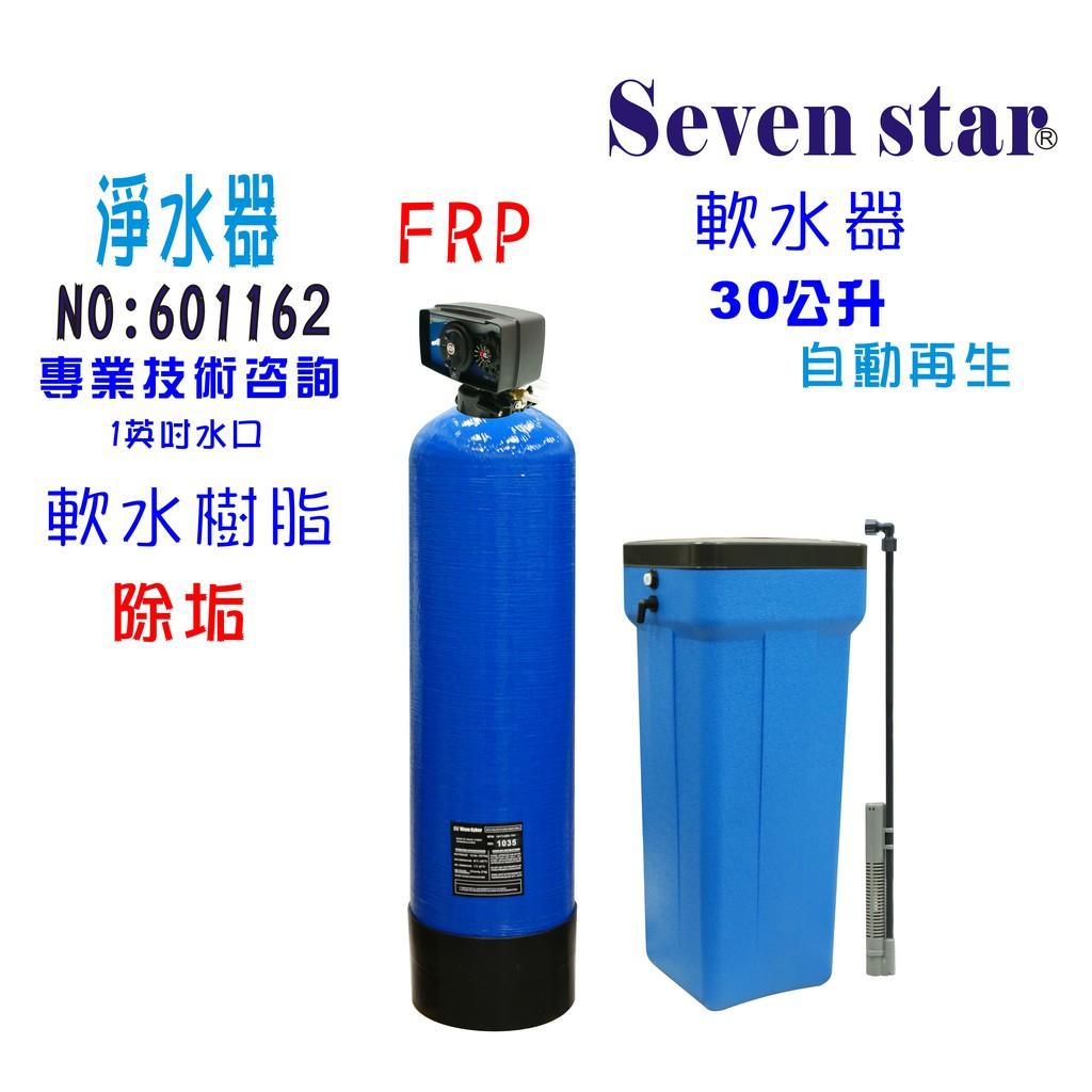 30公升全自動控制軟水器 地下水處理 軟水器 濾水器 淨水器 貨號 601162 Seven star淨水網