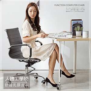 高品質皮革製成,高質感金屬框架,空間美學坐感舒適