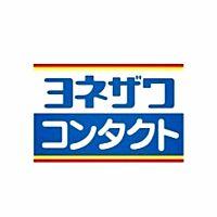 ヨネザワコンタクト イオン天草店