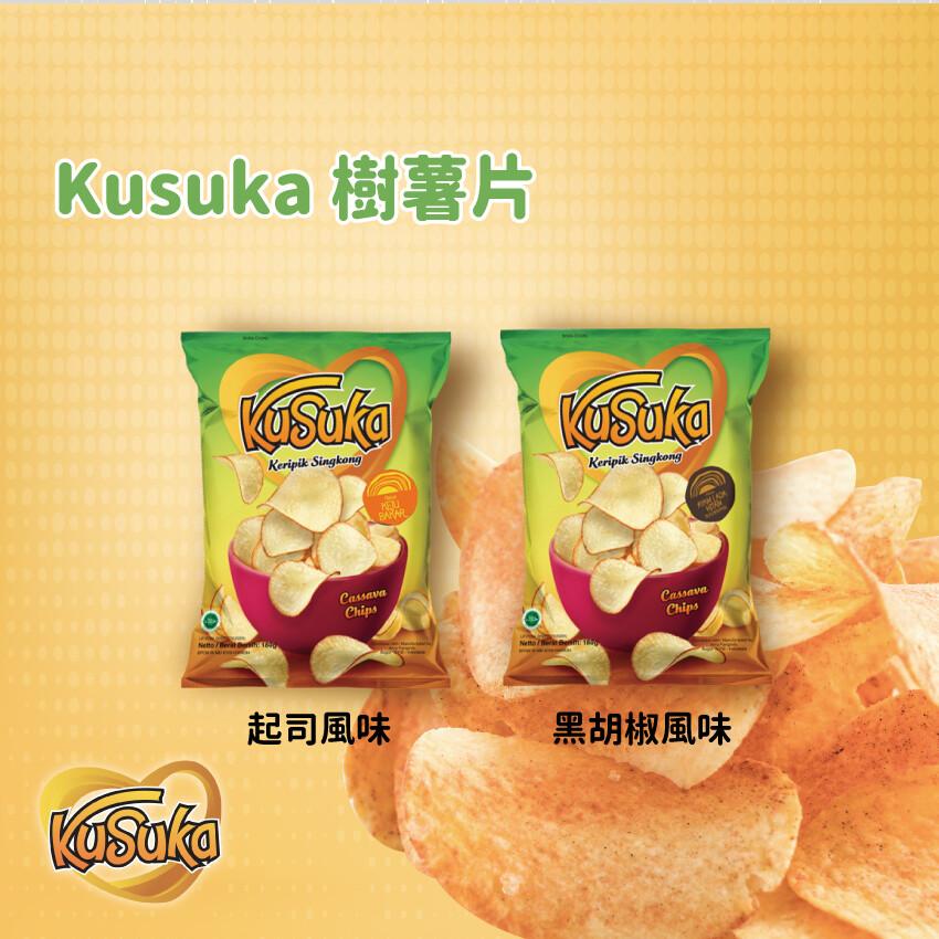 KuSuKa樹薯片由印尼樹薯粉製成,口感比洋芋片更爽脆,且少油少鹽吃的更健康。是您平常看電影、聚餐或是嘴饞的好夥伴,現在不用出國,讓您無時無刻都能享受印尼當地最熱門的零食! 現在有黑胡椒/起司口味~任