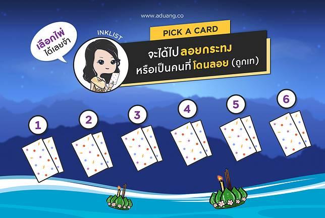 PICK A CARD จะได้ไปลอยกระทงหรือเป็นคนที่โดนลอย