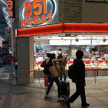 551蓬莱 本店のundefinedに実際訪問訪問したユーザーunknownさんが新しく投稿した新着口コミの写真