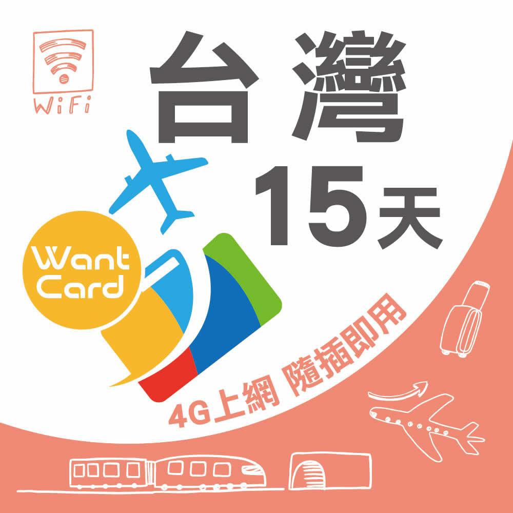 提供15日4G上網不降速吃到飽 訊號涵蓋範圍:台灣全區。使用期限:2021/2/28電信公司:台灣之星顯示速度:3G/LTE/4G,依照當地訊號為主。卡片規格:三合一SIM,適合各種手機的SIM卡尺寸