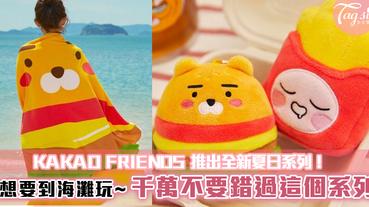 KAKAO FRIENDS 推出全新夏日系列!想要到海灘玩~千萬不要錯過這個系列!