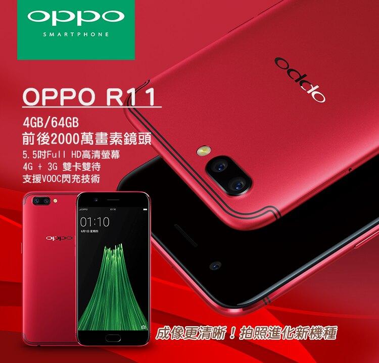 ☆手機批發網☆OPPO R11 64G 5.5吋【福利品】64G 鋼化膜 空壓殼 八核心 前後2000萬