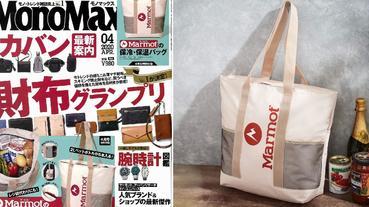2020日本男性雜誌贈品春季最新情報