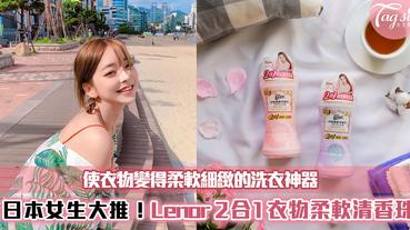 日本女生大推!使衣物變得柔軟細緻的洗衣神器「Lenor 2合1衣物柔軟清香珠」~淡淡香味使心情變好!