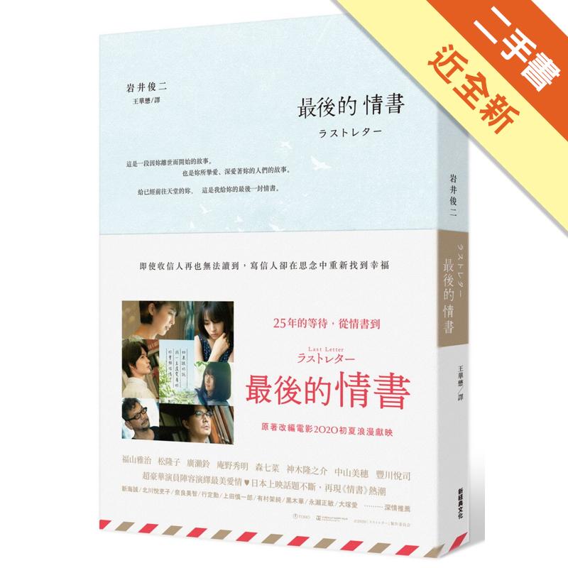 商品資料 作者:岩井俊二 出版社:新經典文化 出版日期:20200401 ISBN/ISSN:9789869862141 語言:繁體/中文 裝訂方式:平裝 頁數:256 原價:300 --------