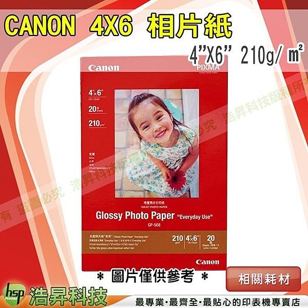 4X6 相片紙 每包20張 210g/㎡