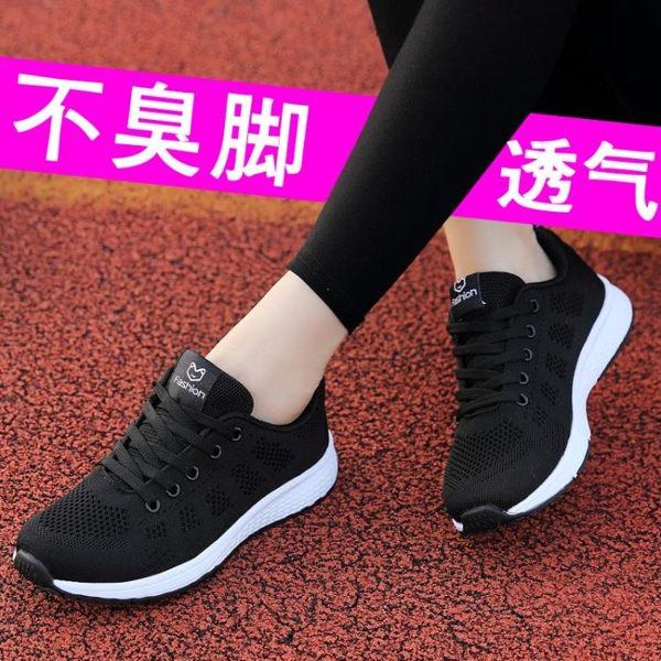 夏季網面運動鞋女韓版百搭黑色球鞋初中學生平底透氣跑步鞋女