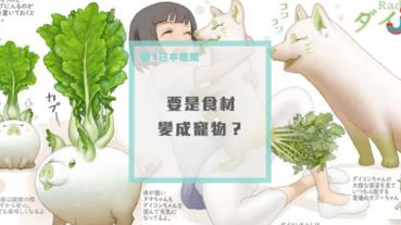 如果蔬菜變成萌萌的生物,你會不會不挑食?