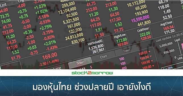 มองหุ้นไทย ช่วงปลายปี เอายังไงต่อดี